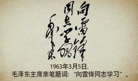 1963-03-05 Learn from Lei Feng